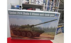 09536 Советская САУ Жало-С 1:35 Trumpeter возможен обмен, сборные модели бронетехники, танков, бтт, scale35