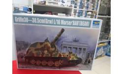 09535 Немецкая САУ 'Грилле' с 305мм мортирой 'Бэр' 1:35 Trumpeter возможен обмен, сборные модели бронетехники, танков, бтт, scale35