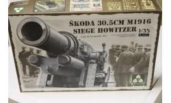 Обмен.2011 Skoda 30.5cm M1916 siege howitzer 1:35 Tacom, сборные модели бронетехники, танков, бтт, 1/35, Hanomag