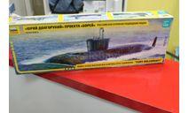 9061  подводная лодка  'Юрий Долгорукий' проекта 'Борей'  1:350 Звезда  возможен обмен, сборные модели кораблей, флота, scale0