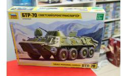 3556 Советский  БТР-70 1:35 Звезда  возможен обмен, сборные модели бронетехники, танков, бтт, scale35