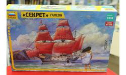 9051 Галеон 'Секрет' 1:350 Звезда возможен обмен, сборные модели кораблей, флота, scale0