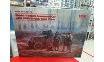 35670 Бронеавтомобиль Model T RNAS с британским танковым с экипажем I МВ 1:35 ICM возможен обмен, сборная модель автомобиля, Studebaker, scale35