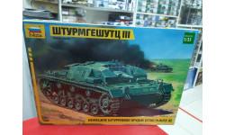 3548 Немецкое штурмовое орудие (StuG III Ausf B) 1:35 Звезда Возможен обмен