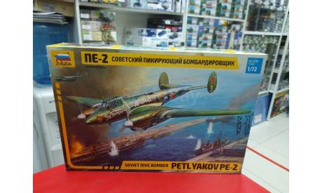 7283 Самолет Пе-2  1:72 Звезда возможен обмен, сборные модели авиации, scale72