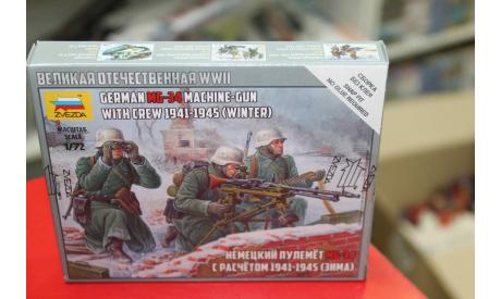 6210 Немецкий пулемет с расчетом в зимней форме 1:72 Звезда Возможен обмен, миниатюры, фигуры, scale72