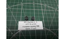 ступица задняя МВ 1:43 Maestro Харьковская резина   возможен обмен, масштабная модель, Ikarus, scale43