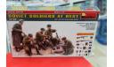 35109 Советские солдаты на отдыхе 1:35 Miniart  возможен обмен, миниатюры, фигуры, 1/35