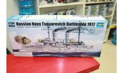 05337  Russian Navy Tsesarevich Battleship 1917 1:350 Trumpeter возможен обмен, сборные модели кораблей, флота