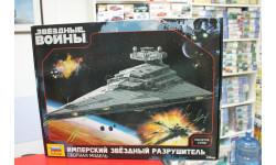9057 Имперский звездный разрушитель 1:2700  Звезда возможен обмен, сборные модели авиации, scale0