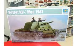 09503 САУ советская КВ-7 мод.1941. об.227 1:35 Trumpeter возможен обмен, сборные модели бронетехники, танков, бтт, scale35
