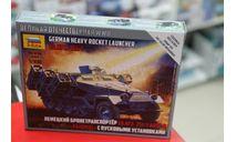 6243 Немецкий бронетранспортер 'Ханомаг' с пусковыми установками 1:100 Звезда возможен обмен, сборные модели бронетехники, танков, бтт, scale100
