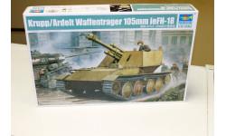 Обмен.  01586 САУ  Крупп/Арделт 105-мм leFH 18 1:35 Trumpeter, сборные модели бронетехники, танков, бтт, 1/35, ГАЗ