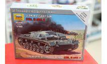 6155 Штурмовое орудие Штурмгешутц-III 1:100 Звезда возможен обмен, сборные модели бронетехники, танков, бтт, scale100