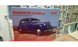 35479 Москвич-401-420 седан, советский пассажирский автомобиль  1:35 ICM возможен обмен