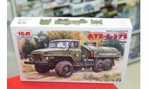 72713 Урал 375Д  Бензозаправщик 1:72 ICM возможен обмен, сборные модели бронетехники, танков, бтт, scale72