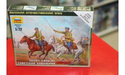 6161 Сов.кавалерия  1:72 Звезда возможен обмен, миниатюры, фигуры, scale0