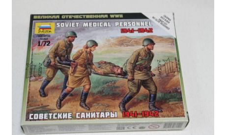 6152 Советские санитары 1:72 Звезда возможен обмен, миниатюры, фигуры, scale0