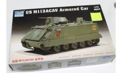 07237 US M 113ACAV Armored Car 1:72 Trumpeter  возможен обмен