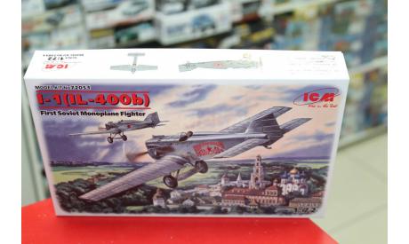 72051 И-1 (Ил-400б),  Советский истребитель 1:72 ICM возможен обмен, сборные модели авиации, scale72