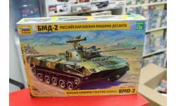 3577 Советская БМД-2 1:35 Звезда возможен обмен, сборные модели бронетехники, танков, бтт, Hummer, scale35
