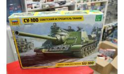 3688 САУ Советский истребитель танков СУ-100 ' 1:35 Звезда возможен обмен, сборные модели бронетехники, танков, бтт, Hummer, scale35