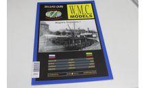 WMC 13 Borman  бумажная модель 1:100 возможен обмен, сборные модели кораблей, флота, BMW, scale0