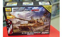 7422 Американская самоходная гаубица 'М-109 А2' 1:100 Звезда возможен обмен, сборные модели бронетехники, танков, бтт, scale100