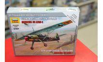 6184 Немецкий самолет 'Хеншель' 1:144 Звезда возможен обмен, сборные модели авиации, Henschel, scale144