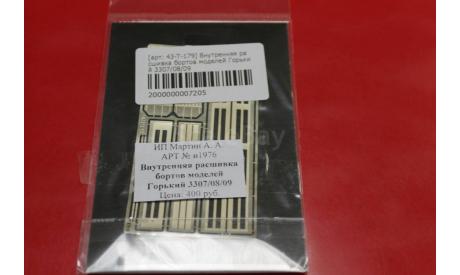 Внутренняя расшивка бортов моделей Горький 3307/08/09 1:43 Петроград возможен обмен, фототравление, декали, краски, материалы, scale0