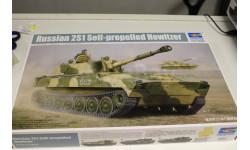 05571    САУ 2С1  1:35 Trumpeter, сборные модели бронетехники, танков, бтт, 1/35