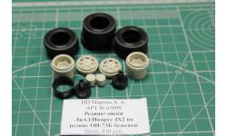 Резина+диски ЛиАЗ/Икарус 4Х2 на резине ОИ-73Б бежевые 1:43 Maestro Харьковская возможен обмен, масштабная модель, Харьковская резина, scale43