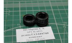 резина ГАЗ-64/67/69 комплект 1:43 Maestro Харьковская возможен обмен, масштабная модель, Харьковская резина, scale43