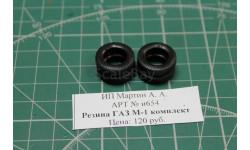 Резина ГАЗ М-1 комплект 1:43 Maestro Харьковская возможен обмен, масштабная модель, Харьковская резина, scale43