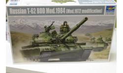 Обмен. 01554  Танк  Т-62 БДД мод.1984 1:35 Trumpeter, сборные модели бронетехники, танков, бтт, 1/35
