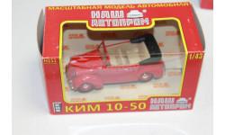 КИМ-10-51 Кабриолет  1:43 Наш Автопром  Возможен обмен, масштабная модель, scale43