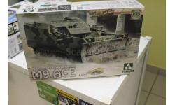 Обмен. 2020 U.S Armored Combat Earthmover M9 ACE 1:35 Tacom, сборные модели бронетехники, танков, бтт, 1/35, Hanomag