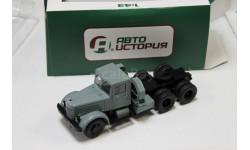 ЯАЗ-210Д седельный тягач, серый 1:43 Автоистория