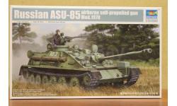 01589    САУ  АСУ-85 М1970г.  1:35  Trumpeter, сборные модели бронетехники, танков, бтт, 1/35