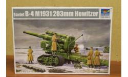 02307  203мм гаубица Б-4 мод.1931г. 1:35  Trumpeter, сборные модели бронетехники, танков, бтт, 1/35