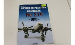 Ночной истребитель Хейнкель He 219 'Uhu'