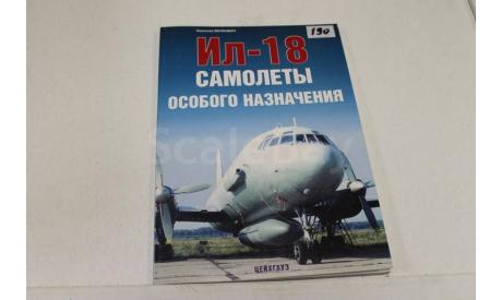 Якубович Н.Ил-18. Самолёты особого назначения, литература по моделизму