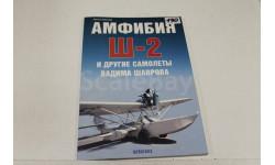 Маслов М.Амфибия Ш-2 и др. самолеты Шаврова В.