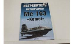 Борисов Ю. Истребитель Мессершмитт Ме-163, литература по моделизму