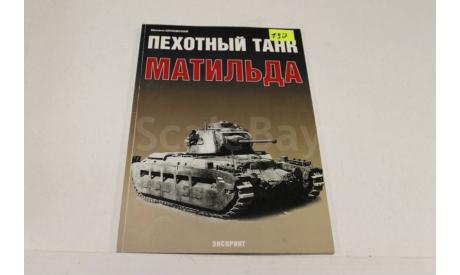 Орловский М. Пехотный танк 'Матильда', 2006г, литература по моделизму