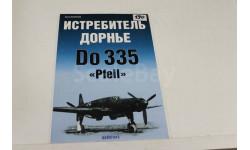 Борисов Ю.Истребитель Дорнье Do-335 'Pfeil'