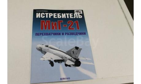 Якубович Н.Истребитель МиГ-21. Перехватчики и разведчики, литература по моделизму