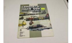 Самолеты поля боя 1939-1945 № 8, литература по моделизму