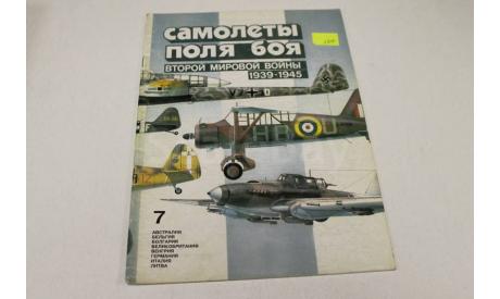 Самолеты поля боя 1939-1945 № 7, литература по моделизму