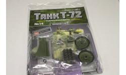 Танк Т-72 собери модель № 14 1:16, журнальная серия масштабных моделей, 1/16